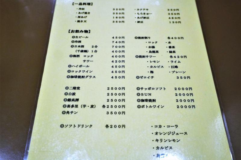 鳥銀平岸店 の メニュー表