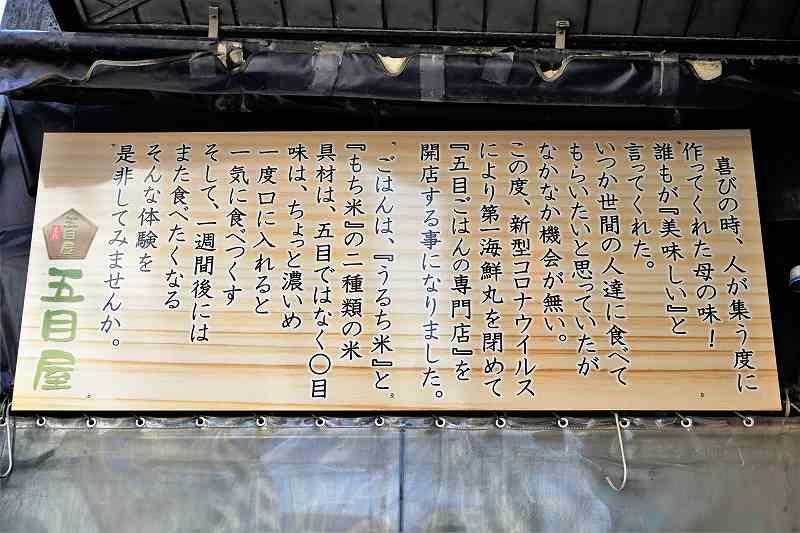 五目ごはん専門店 五目屋の外壁に貼られた掲示看板