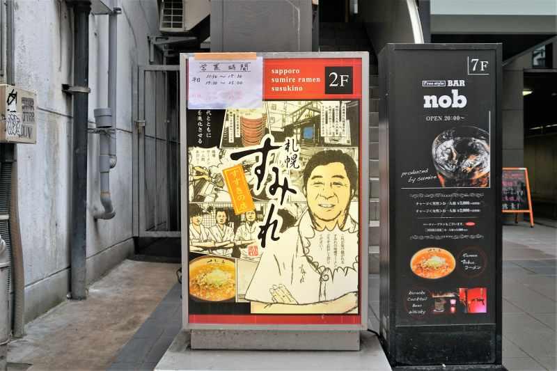 すみれ 札幌すすきの店 の看板