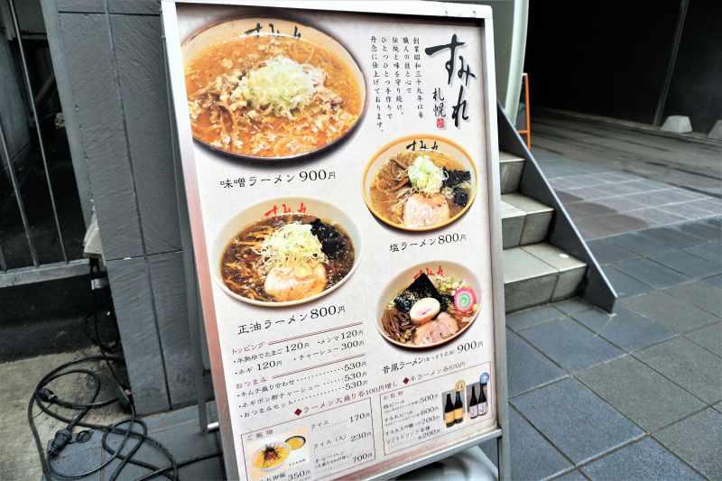 すみれ札幌すすきの店 の 店舗前看板