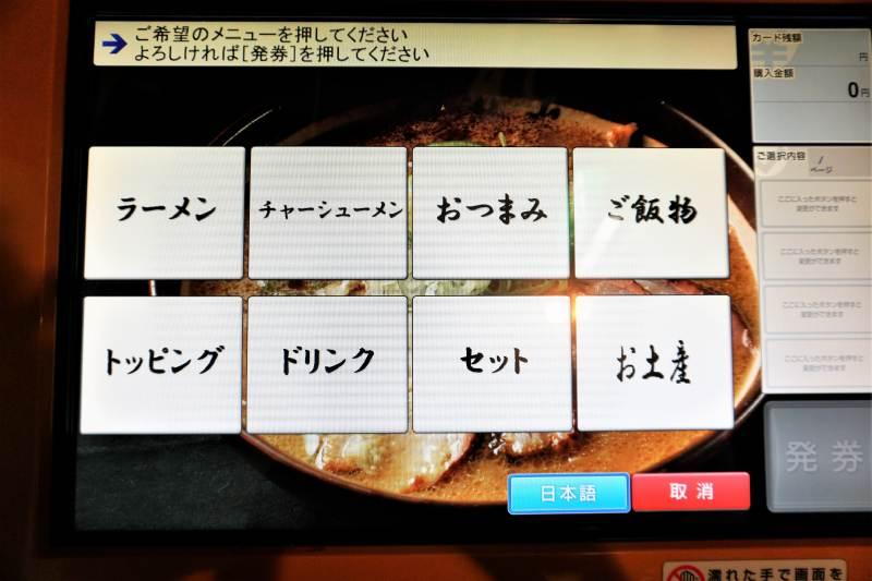 すみれ札幌すすきの店 の 券売機