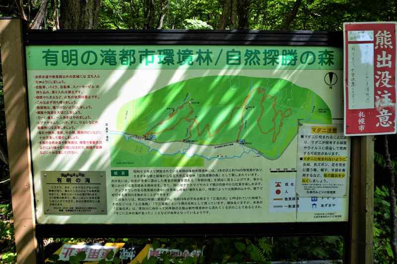 有明の滝 駐車場にある 自然探勝の森 マップ