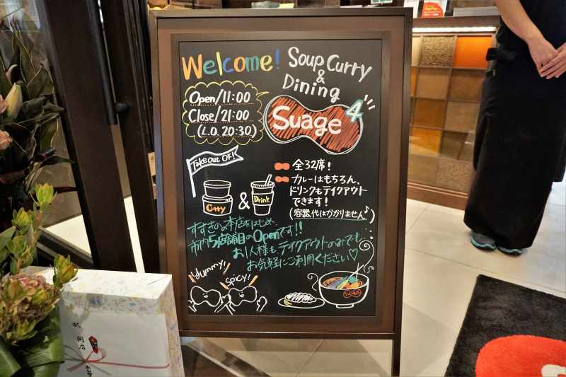 Soup Curry Suage(スアゲ)4 の 店頭ボード