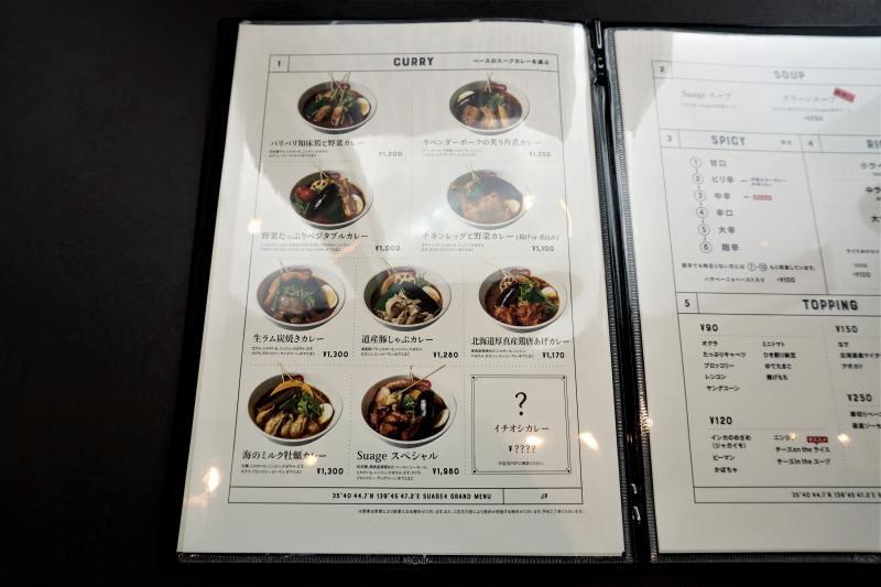 スアゲ4 の スープカレー メニュー一覧