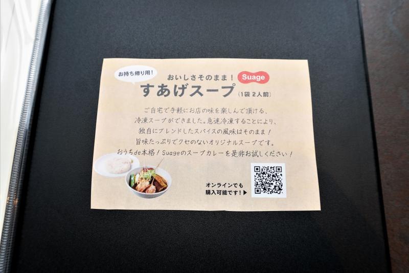 スアゲ の スープ は オンライン でも 購入が可能との記載
