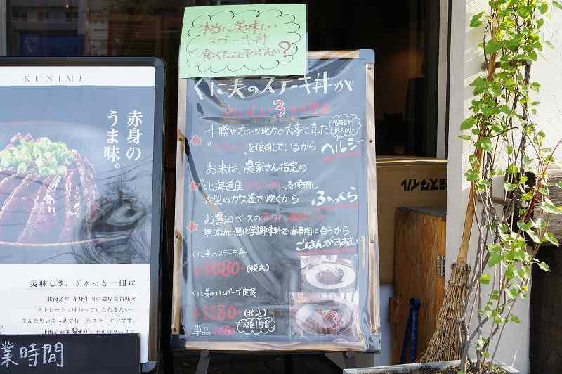 くに美の店前にあるステーキ丼の説明看板