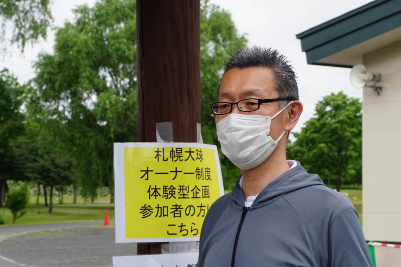 札幌大球オーナー制度事務局:日原さん