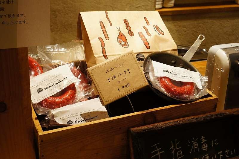 レジ横で販売されている「十勝ハーブ牛の冷凍ハンバーグ(2個で940円)」