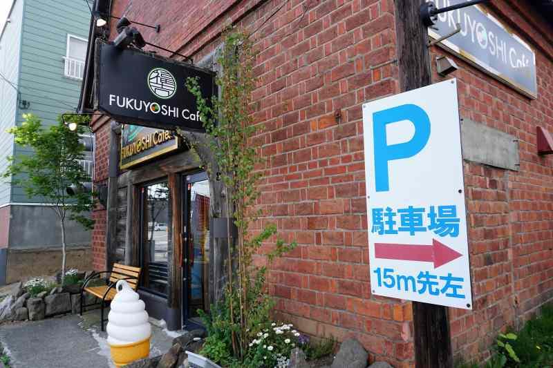 福吉カフェ伏古店の店舗外観