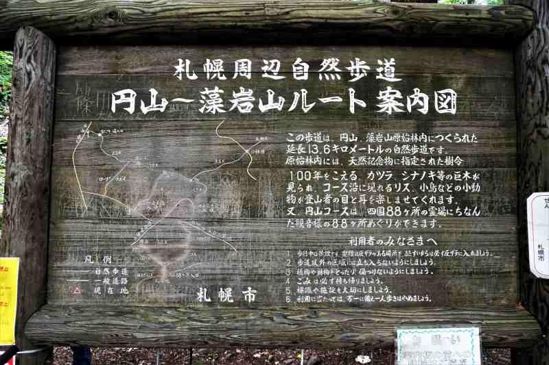 札幌自然歩道 ルート案内図