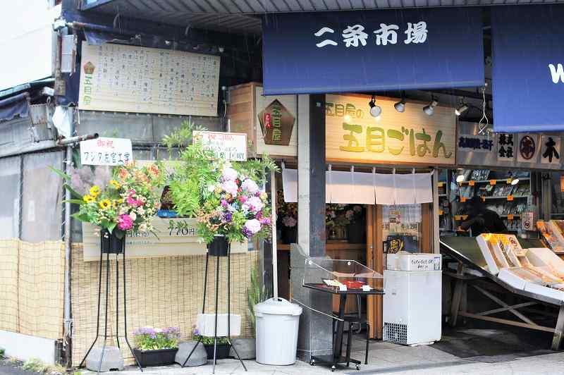 五目ごはん専門店 五目屋の入口外観とオープン記念の花輪