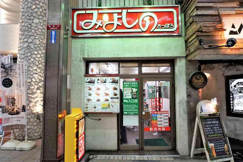 札幌の商店街 にある みよしの狸小路店