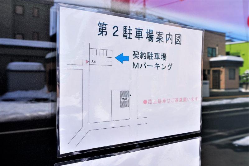 彩未の駐車場は、店舗横の他に提携駐車場有