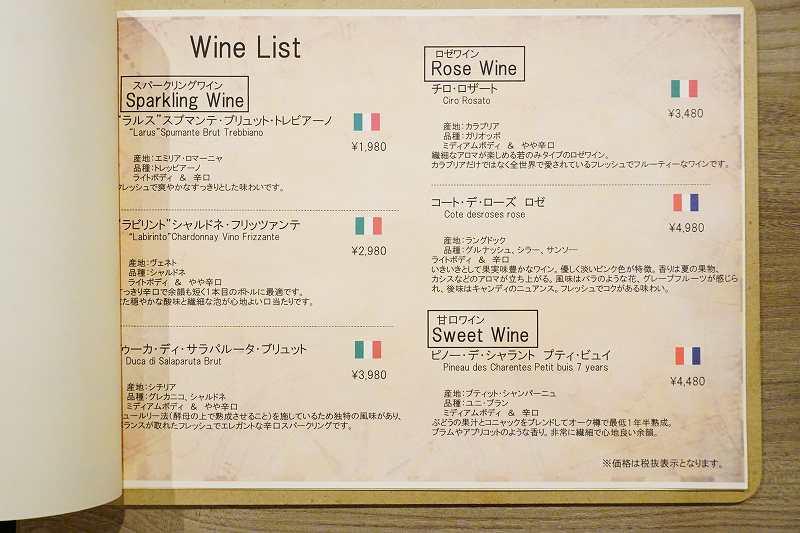 「地下バル Cheers(チアーズ)」のボトルワインリスト(スパークリング、ロゼ)がテーブルに置かれている