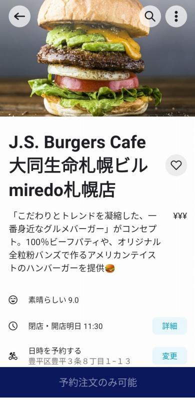 Wolt J.S. Burgers Cafe