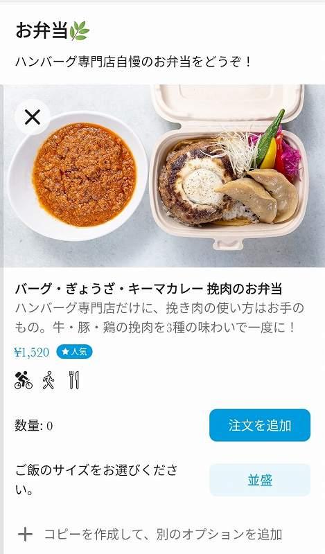 「ノースコンチネント」のウォルトお弁当メニュー画面