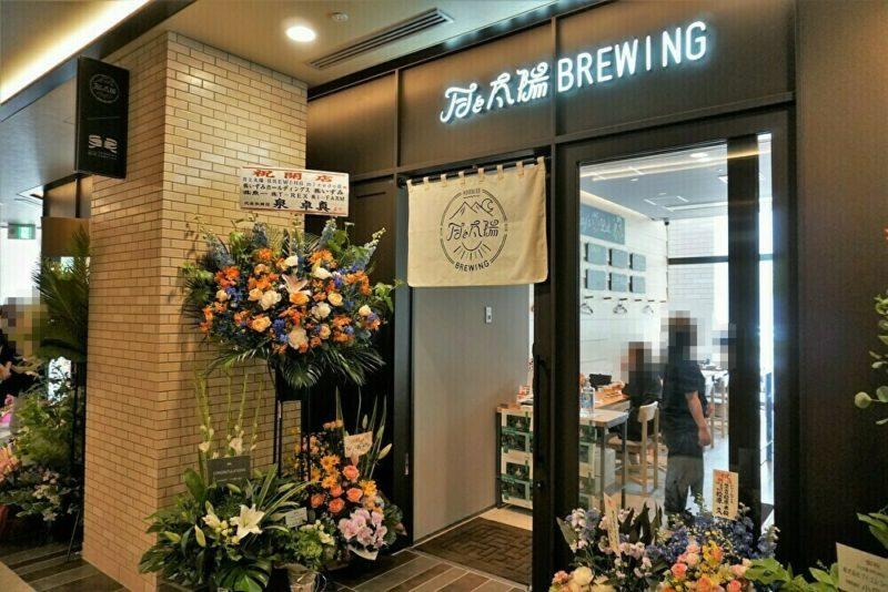 ⽉と太陽 BREWING 店舗外観