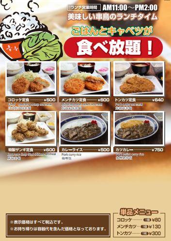 串鳥三番街店の公式のランチメニュー