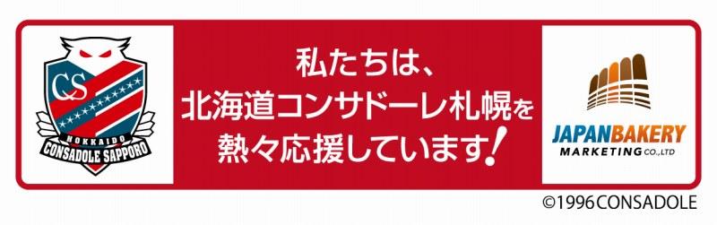 ジャパンベーカリーマーケティングはコンサドーレのオフィシャルパートナー