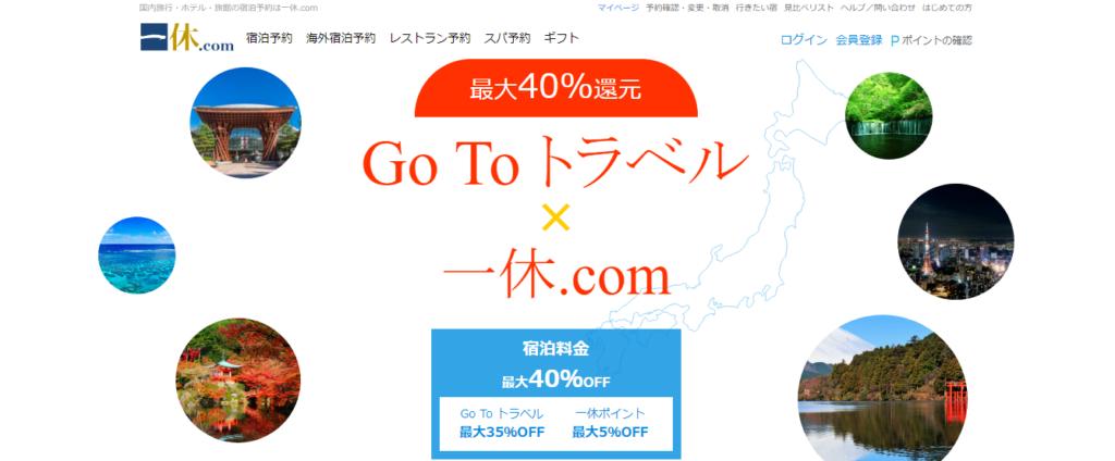 一休.com Go To トラベルキャンペーン