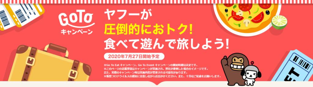 Yahoo!トラベル Go To トラベルキャンペーン