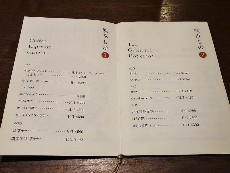 「和洋折衷喫茶 ナガヤマレスト」のコーヒー、紅茶メニューがテーブルに置かれている