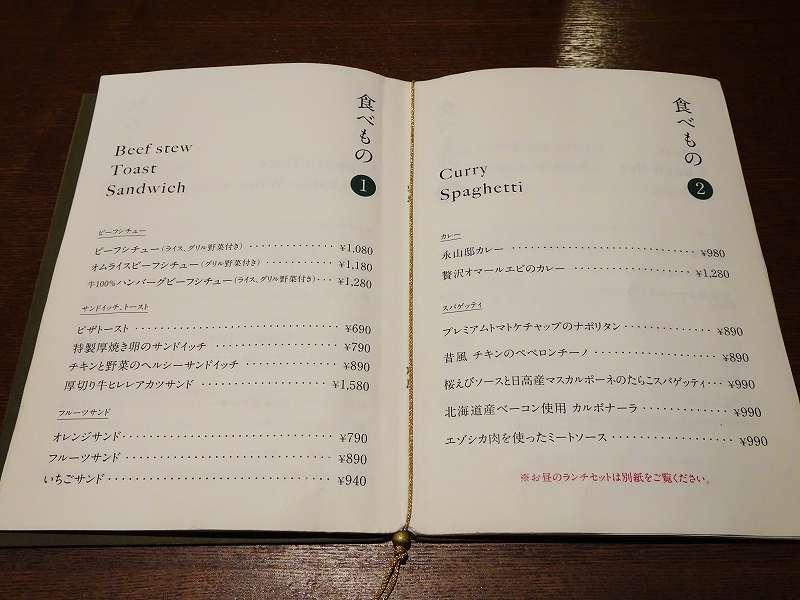 「和洋折衷喫茶 ナガヤマレスト」のフードメニューがテーブルに置かれている