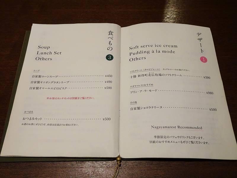 「和洋折衷喫茶 ナガヤマレスト」のフード、デザートメニューがテーブルに置かれている