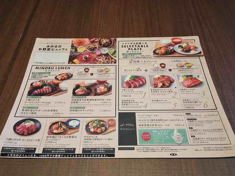 「みのるダイニング 札幌ステラプレイス店」のランチメニュー