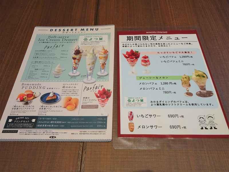 「みのるダイニング 札幌ステラプレイス店」のデザートメニュー