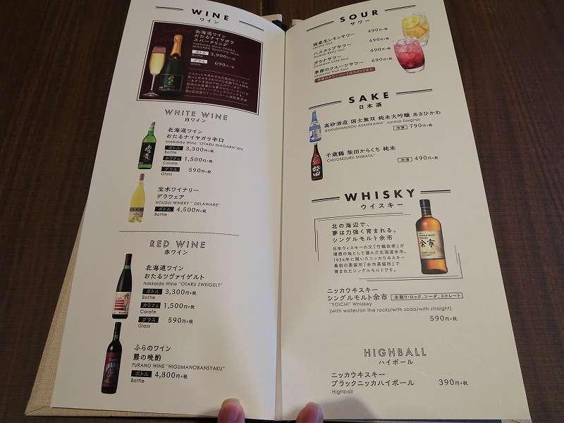 「みのるダイニング 札幌ステラプレイス店」のワイン、日本酒、ウイスキーメニュー