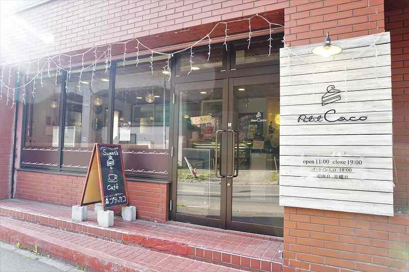 レンガの外壁の、札幌ロースイーツ専門店 Petit Caco(プティカコ)の外観
