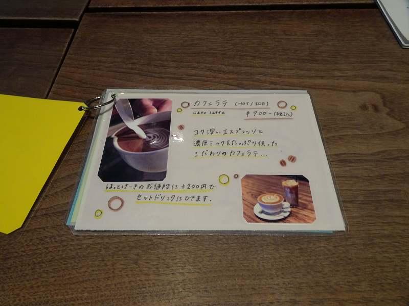 「カフェラテ」のメニューがテーブルに置かれている