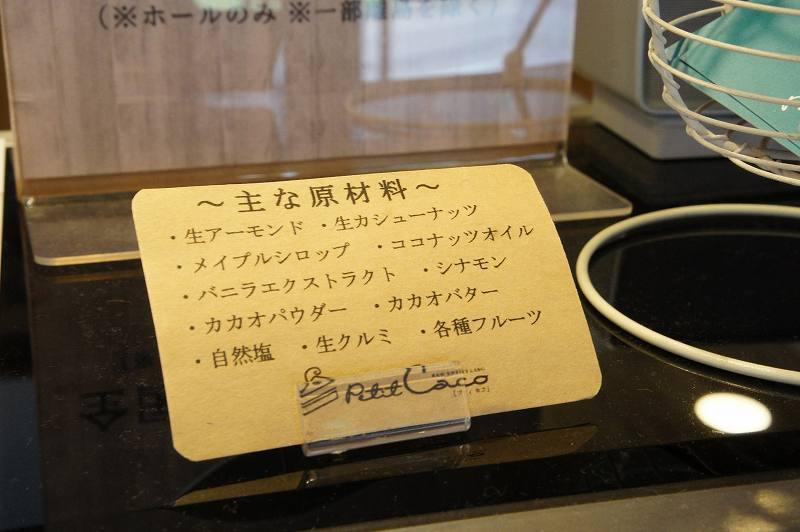 札幌ロースイーツ専門店プティカコのロースイーツに使う、主な原材料の一覧表
