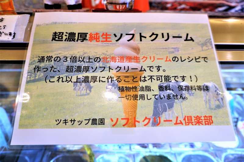 ツキサップ農園の超濃厚純生ソフトクリーム