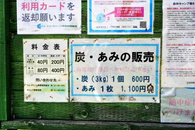 江別市森林キャンプ場の注意板