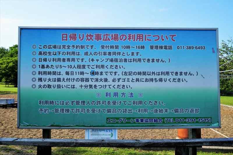江別森林キャンプ場 日帰り炊飯広場 利用上の注意