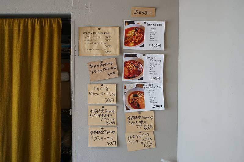 暁 AKATSUKI CURRY(あかつきカレー)の店内の壁に本日のカレーメニューが貼られている