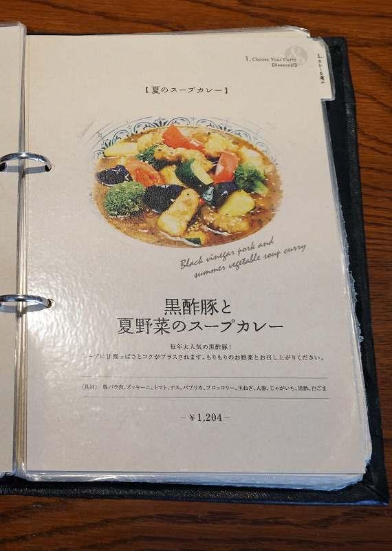 札幌らっきょの黒酢豚と夏野菜のスープカレーのメニュー表
