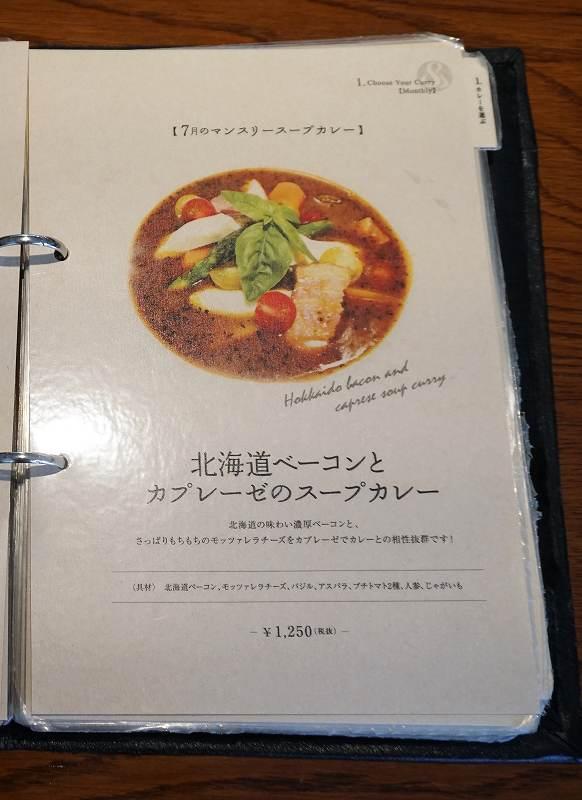 札幌らっきょの北海道ベーコンとカプレーゼのスープカレーのメニュー表