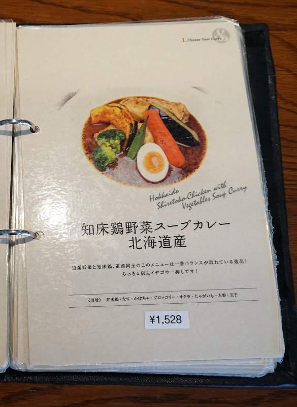 札幌らっきょの知床鶏野菜スープカレー北海道産のメニュー表