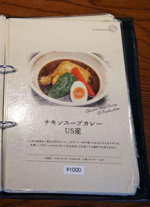 札幌らっきょのチキンスープカレーUS産のメニュー表