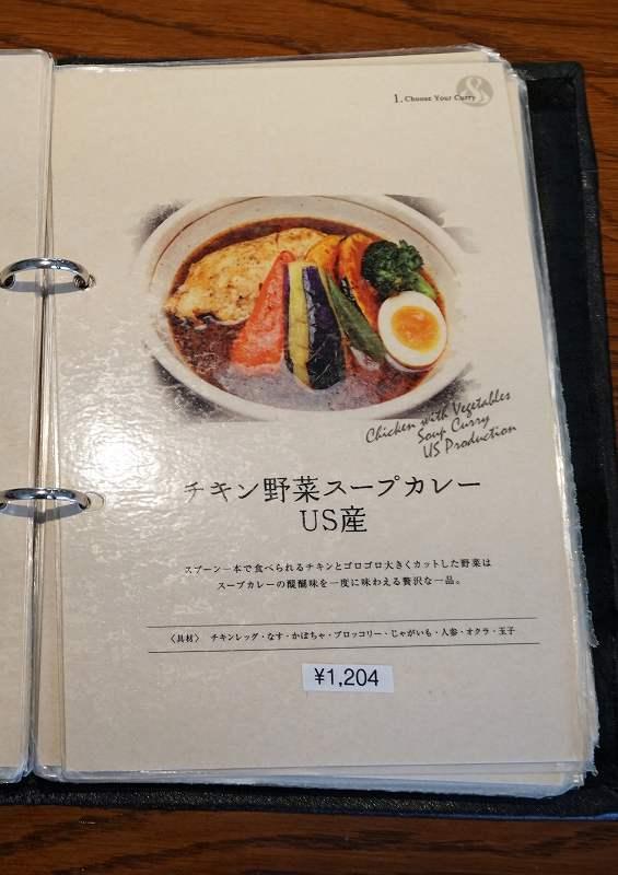 札幌らっきょのチキン野菜スープカレーUS産のメニュー表