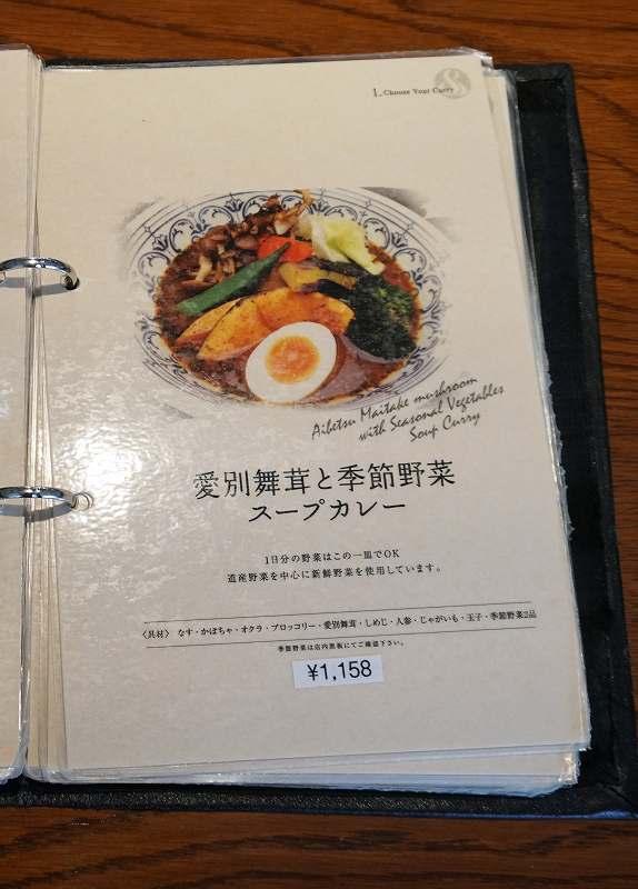 札幌らっきょの愛別舞茸と季節野菜スープカレーのメニュー表