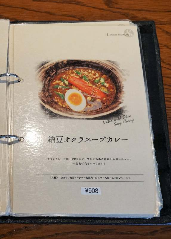 札幌らっきょの納豆オクラスープカレーのメニュー表