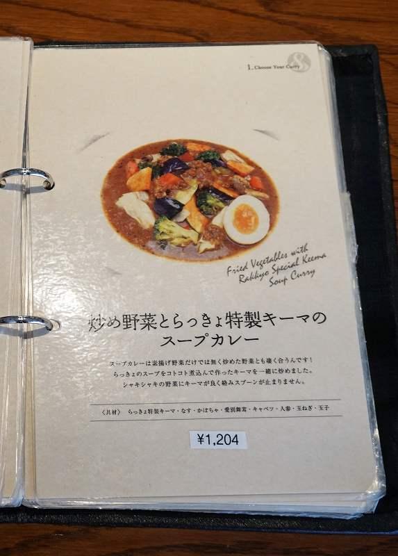 札幌らっきょの炒め野菜とらっきょ特製キーマのスープカレーのメニュー表