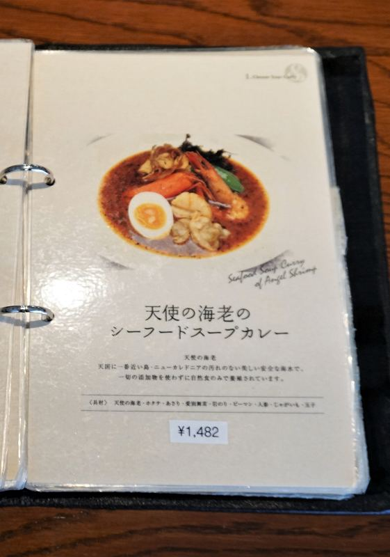 札幌らっきょの天使の海老のシーフードスープカレーのメニュー表