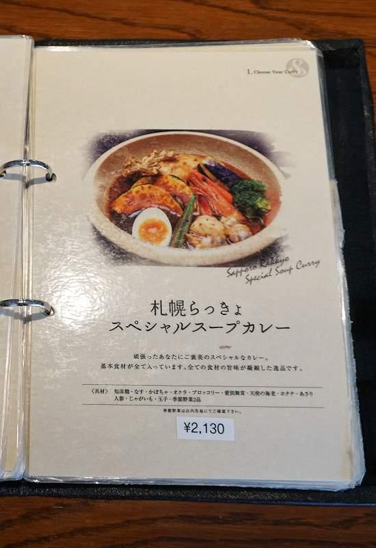 札幌らっきょの札幌らっきょスペシャルスープカレーのメニュー表
