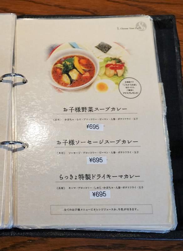 札幌らっきょのお子様スープカレー、らっきょ特製ドライキーマカレーのメニュー表