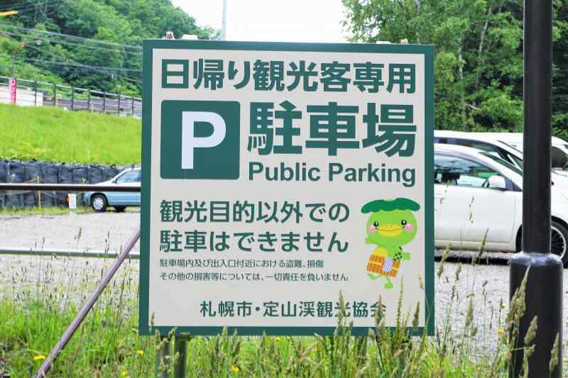 定山渓の日帰り観光客専用駐車場看板